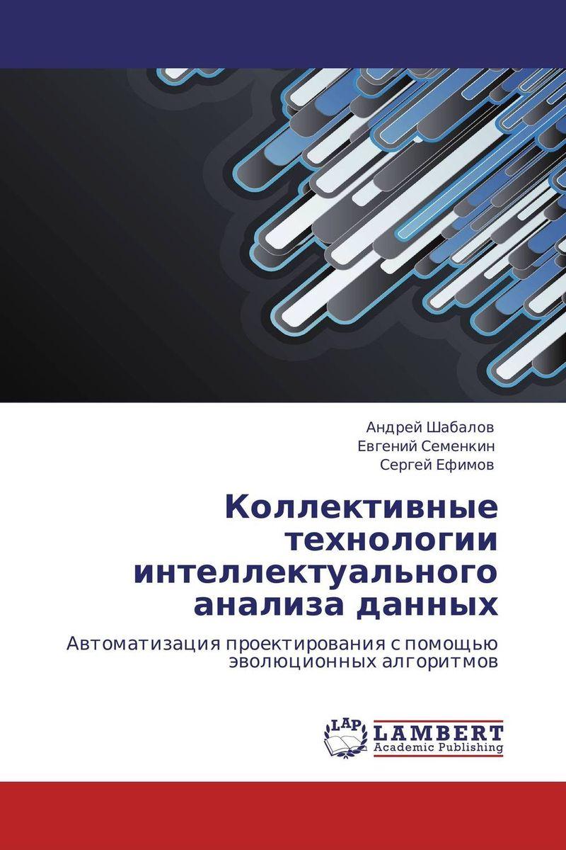 Коллективные технологии интеллектуального анализа данных