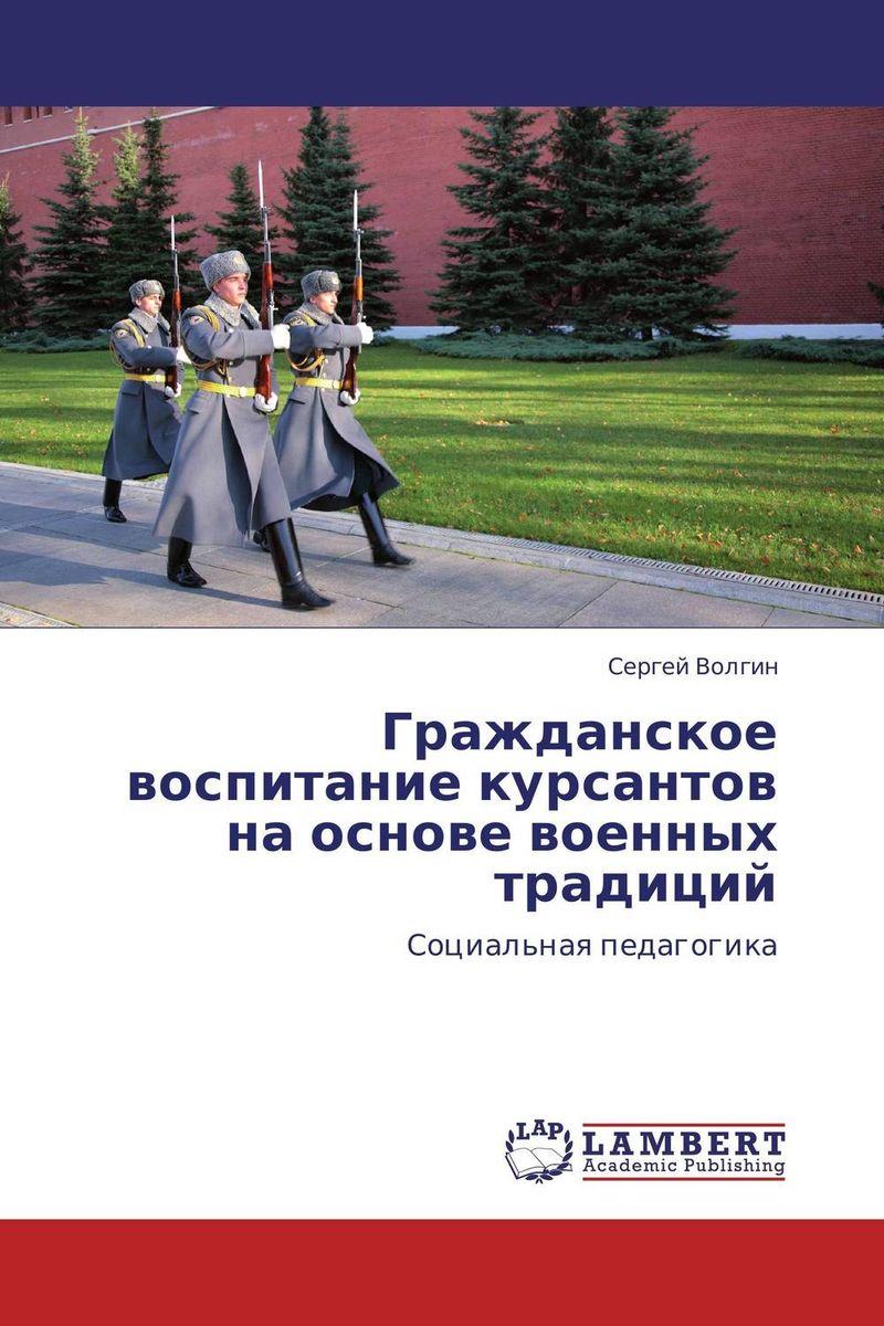 Гражданское воспитание курсантов на основе военных традиций