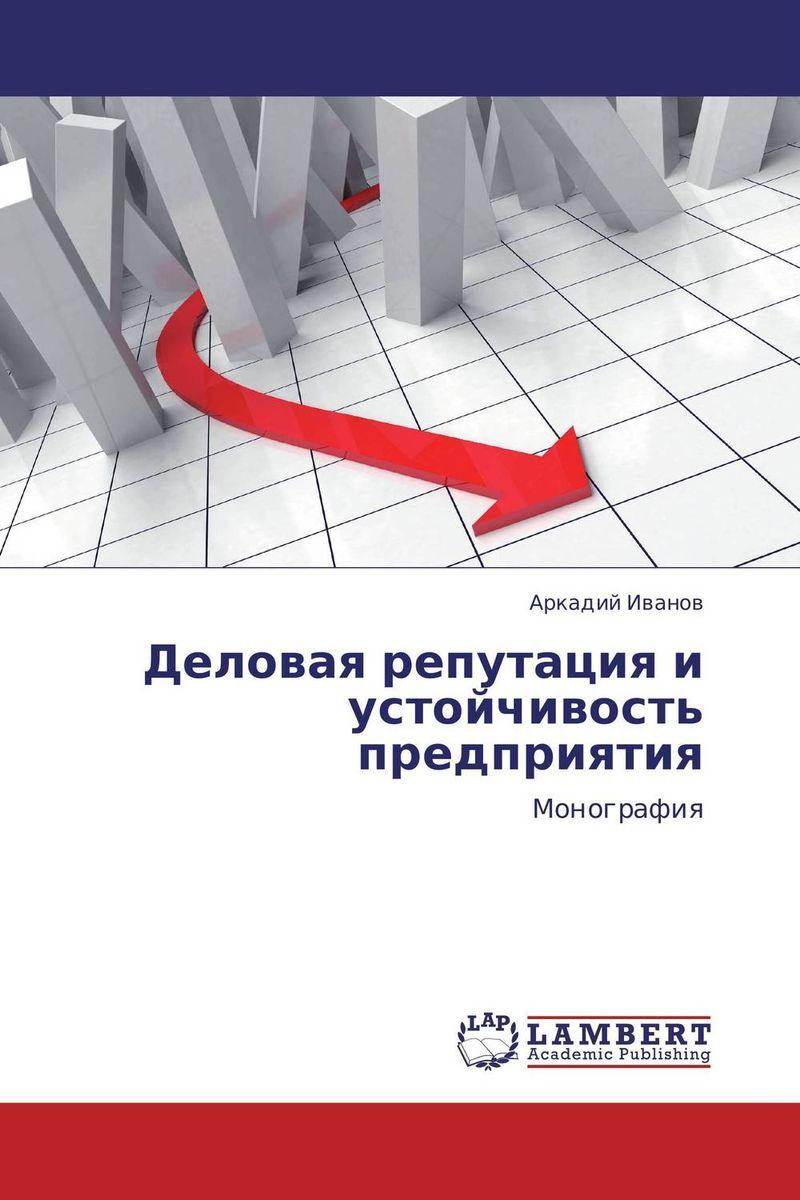 Обложка книги Деловая репутация и устойчивость предприятия