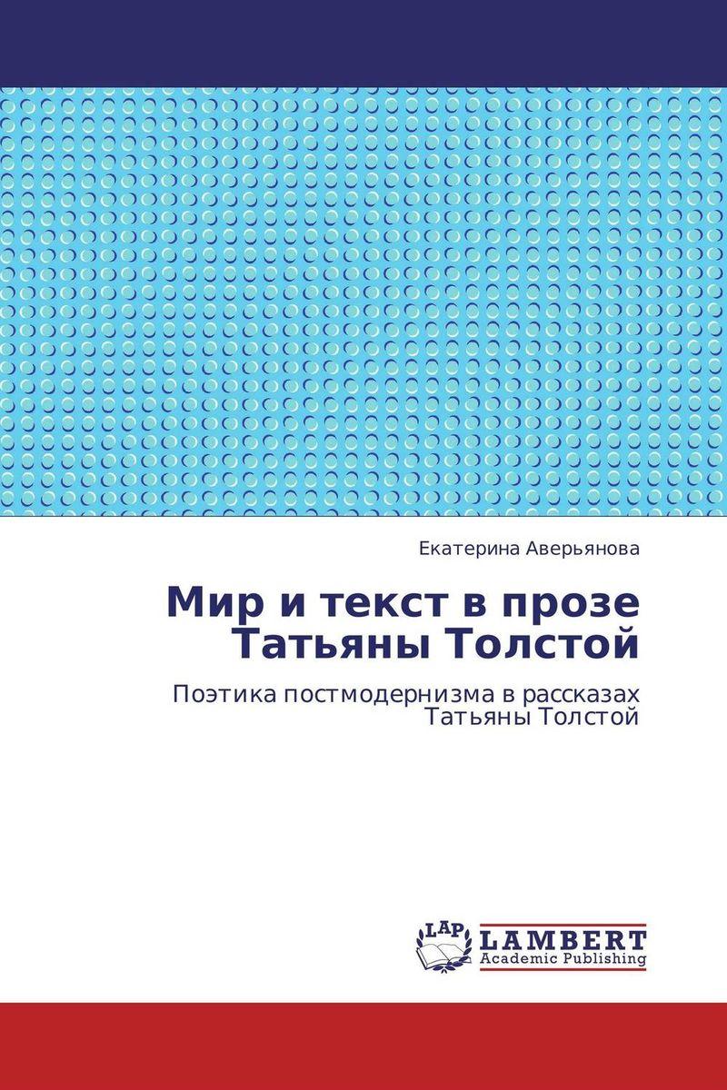 Мир и текст в прозе Татьяны Толстой