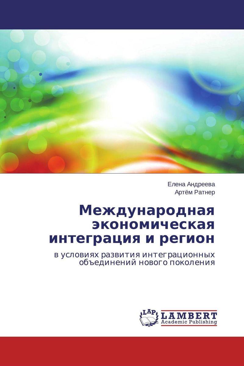 Международная экономическая интеграция и регион