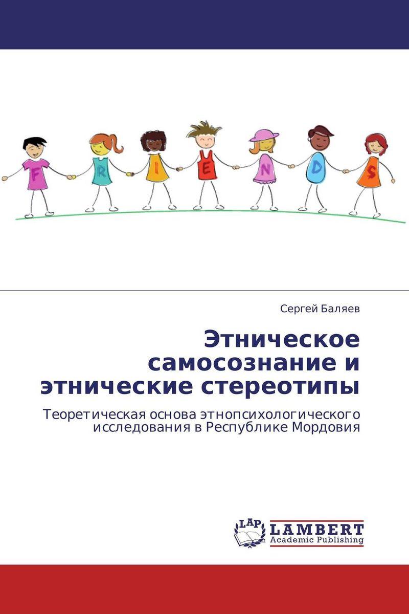 Этническое самосознание и этнические стереотипы
