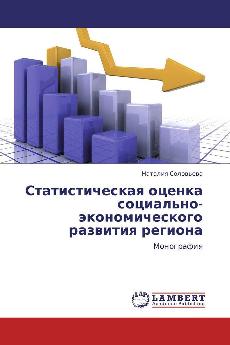 Статистическая оценка социально-экономического развития региона