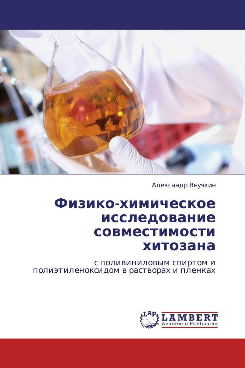 Физико-химическое исследование совместимости хитозана