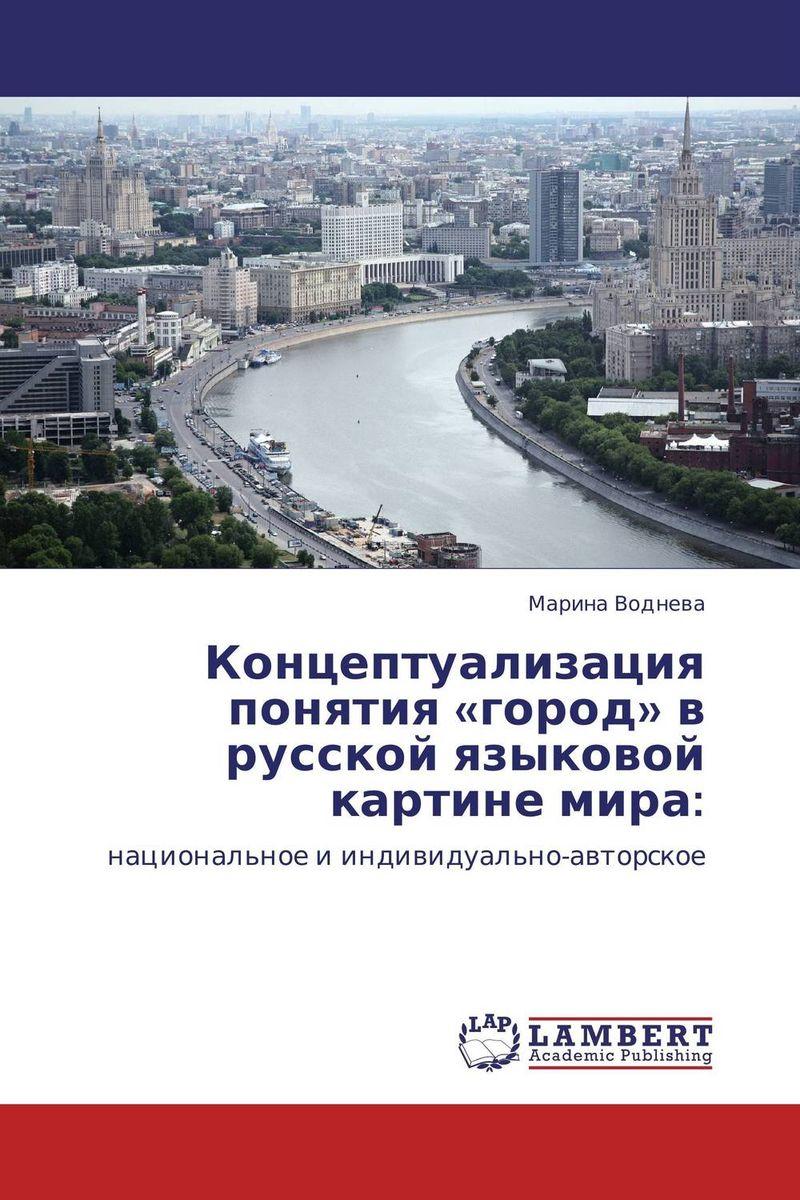 Концептуализация понятия «город» в русской языковой картине мира: