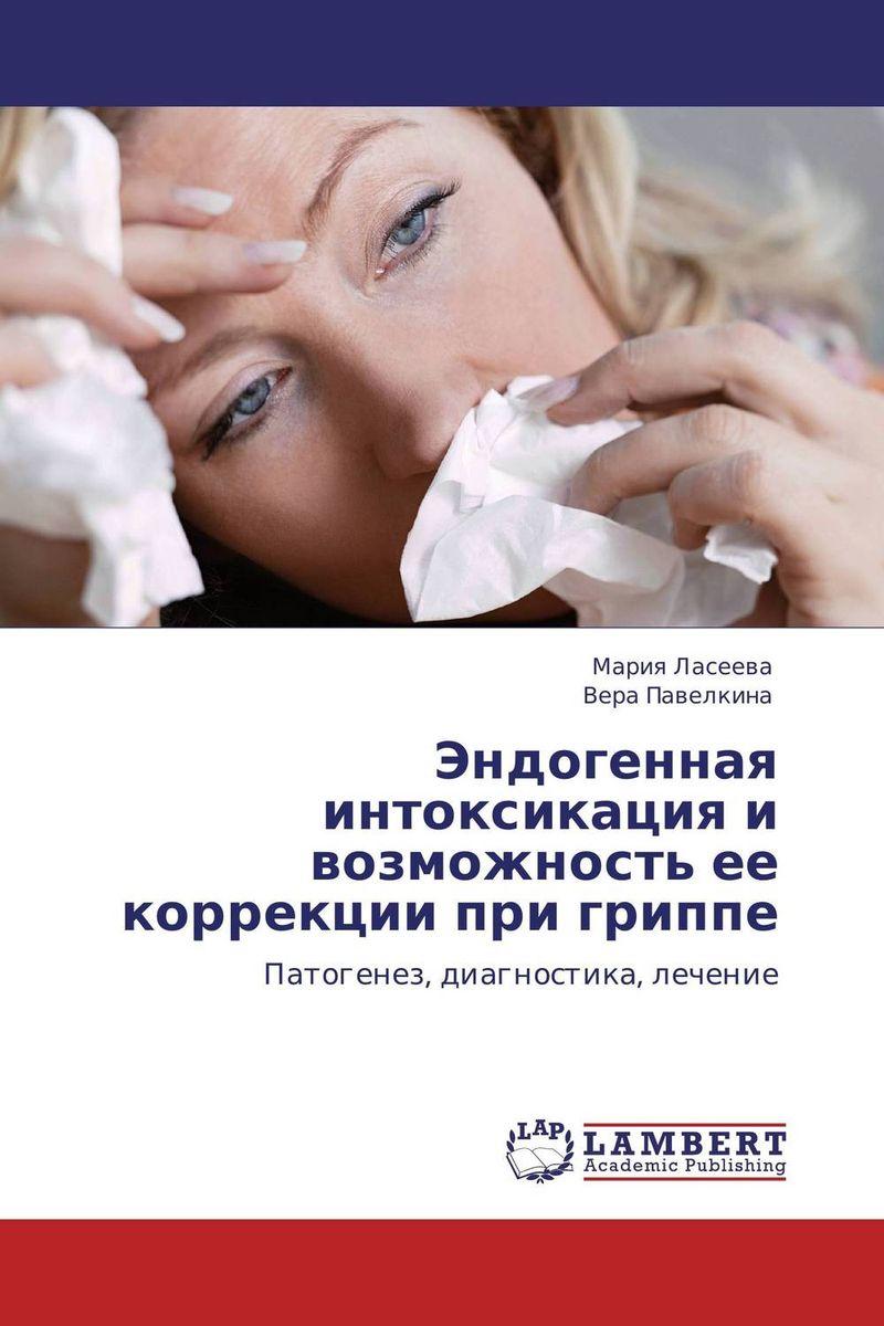 Эндогенная интоксикация и возможность ее коррекции при гриппе