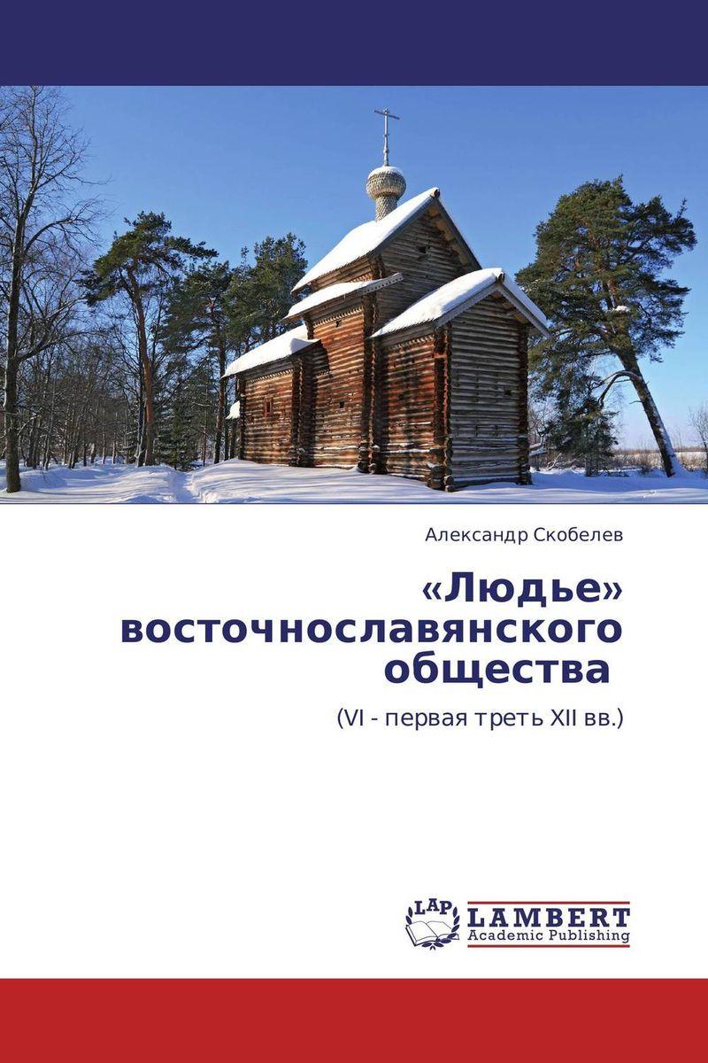 «Людье» восточнославянского общества