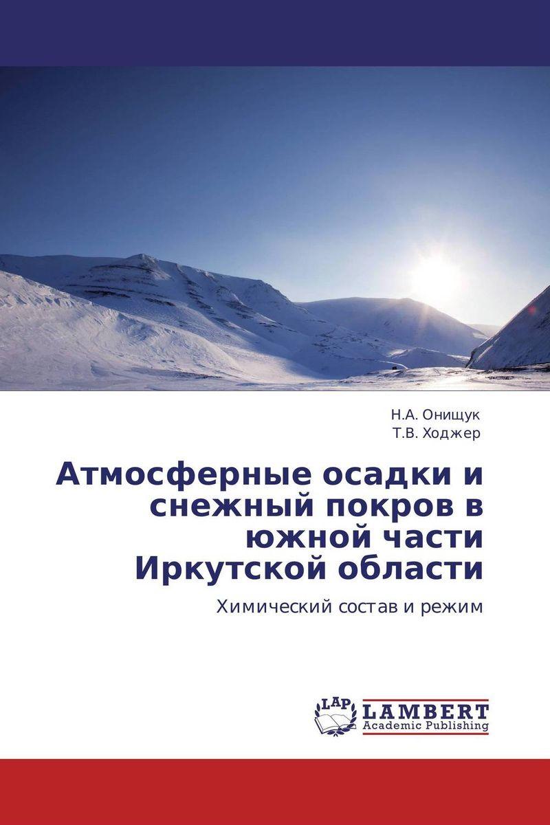 Н.А. Онищук und Т.В. Ходжер Атмосферные осадки и снежный покров в южной части Иркутской области