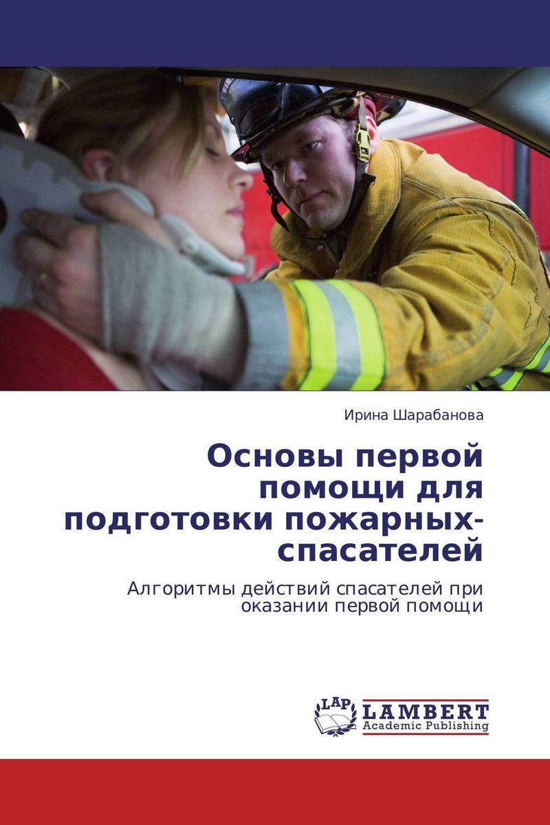 Основы первой помощи для подготовки пожарных-спасателей