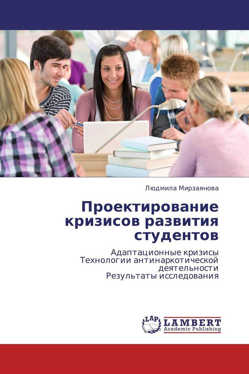 Проектирование кризисов развития студентов