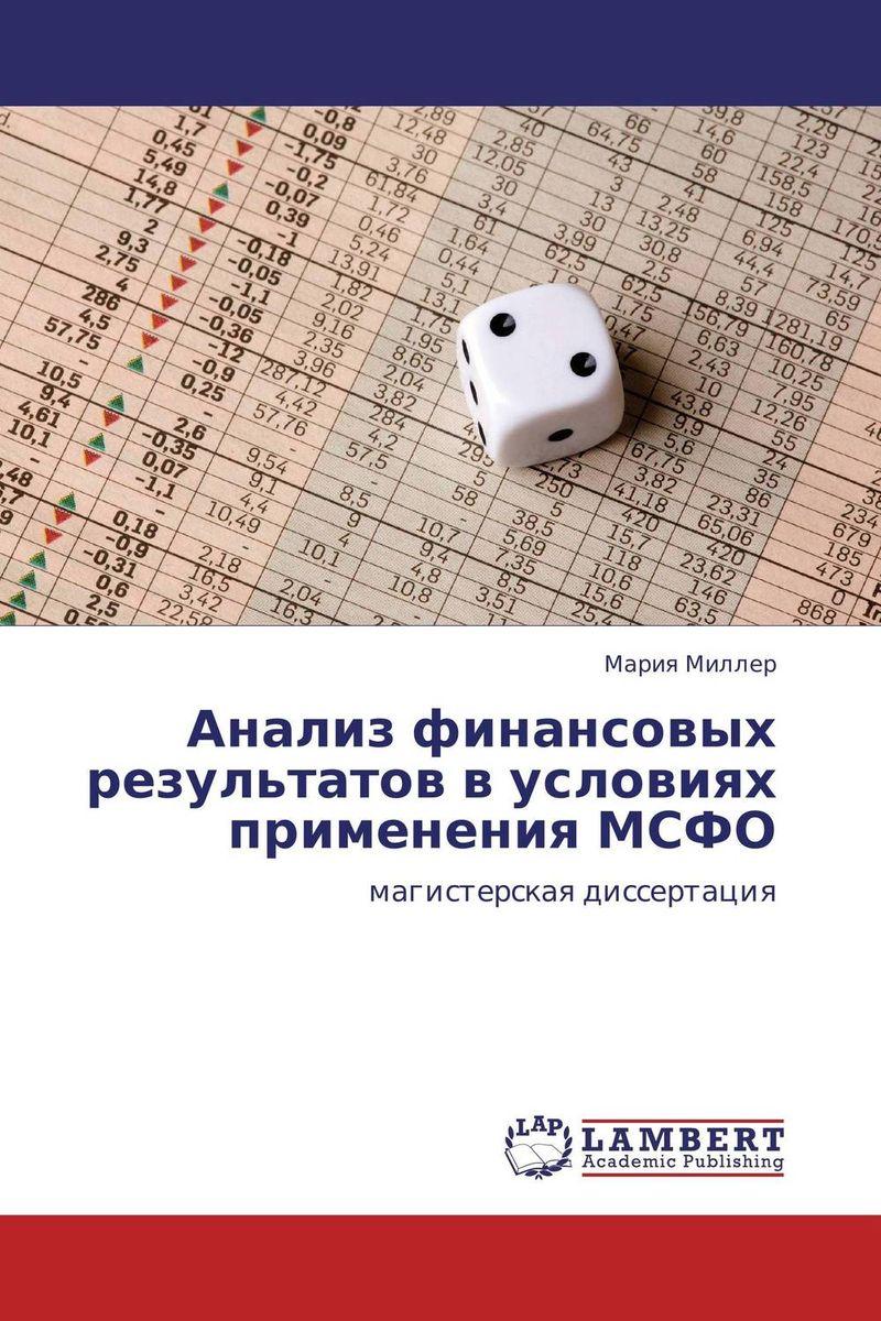 Анализ финансовых результатов в условиях применения МСФО