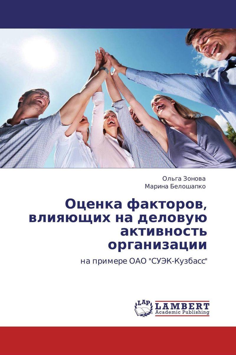 Оценка факторов, влияющих на деловую активность организации12296407Деловая активность предприятий является одним из центральных факторов эффективности рыночной экономики. Деловая активность коммерческой организации проявляется в динамичности её развития, достижении ею поставленных целей, что отражают натуральные и стоимостные показатели, в эффективном использовании экономического потенциала, расширении рынков сбыта своей продукции. В условиях рыночных отношений деятельность организаций по выпуску и реализации продукции, в основном, определяется соотношением между спросом и предложением на продукцию. Следовательно, выпуск продукции, соответствующей общественным и личным потребностям, поиск потребителей являются одной из главных задач, стоящих перед организацией. В связи с этим, развитие деловой и рыночной активности предприятия предопределяет уровень его финансового состояния. Факторы, влияющие на деловую активность организаци различны,среди них: устойчивость экономического роста, соблюдение заданных темпов развития предприятия, уровня...