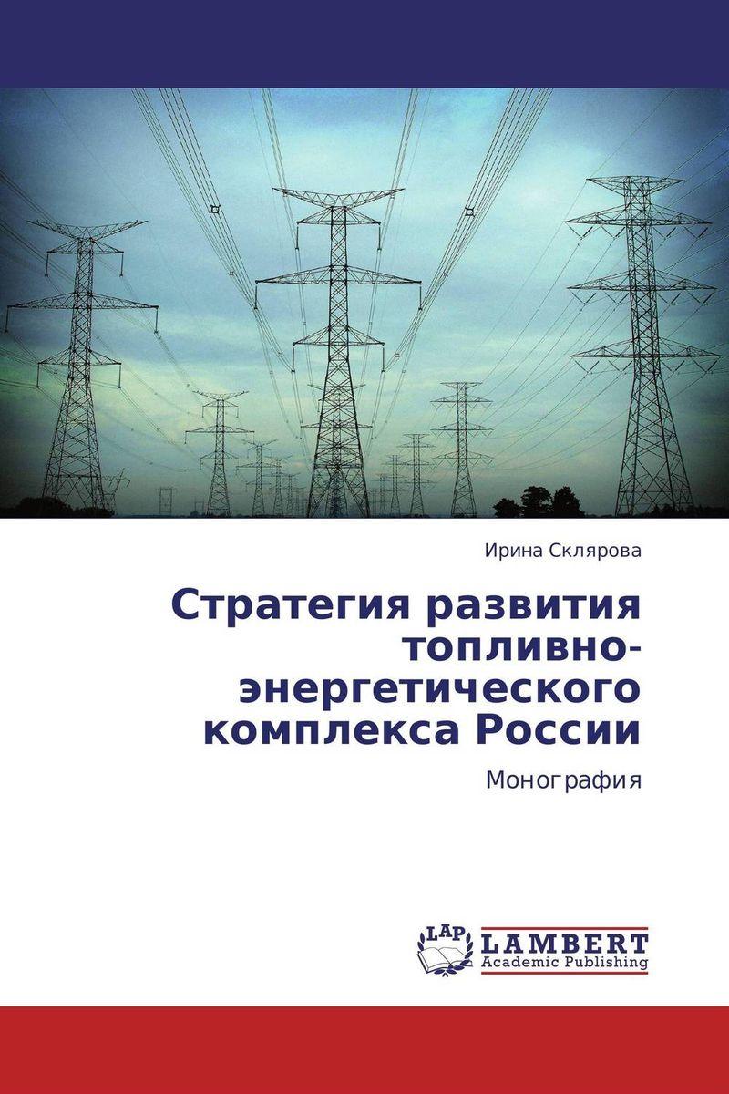 Стратегия развития топливно-энергетического комплекса России12296407В представленной работе автор исследует состояние мирового и российского топливно-энергетического комплекса, возможности финансовой поддержки его развития и механизмы финансирования. Актуальность выбранной темы обусловлена тем, что в настоящее время проблема топливного баланса отечественной электроэнергетики, связанная с высокой зависимостью отрасли от поставок газа, с каждым годом становится все более значимой. На газ приходится менее четверти общих разведанных запасов энергоресурсов в России, но он обеспечивает почти половину производства электроэнергии. Необходима нормализация соотношения цен на энергоносители, что позволит во многом решить проблему ограниченности ресурсов газа путем активации угольной энергетики с использованием современных технологий сжигания угля, обеспечивающих не только большую энергоэффективность, но и большую экологичность угольной генерации. Выполненная работа состоит из введения, четырех блоков, выводов и рекомендаций.