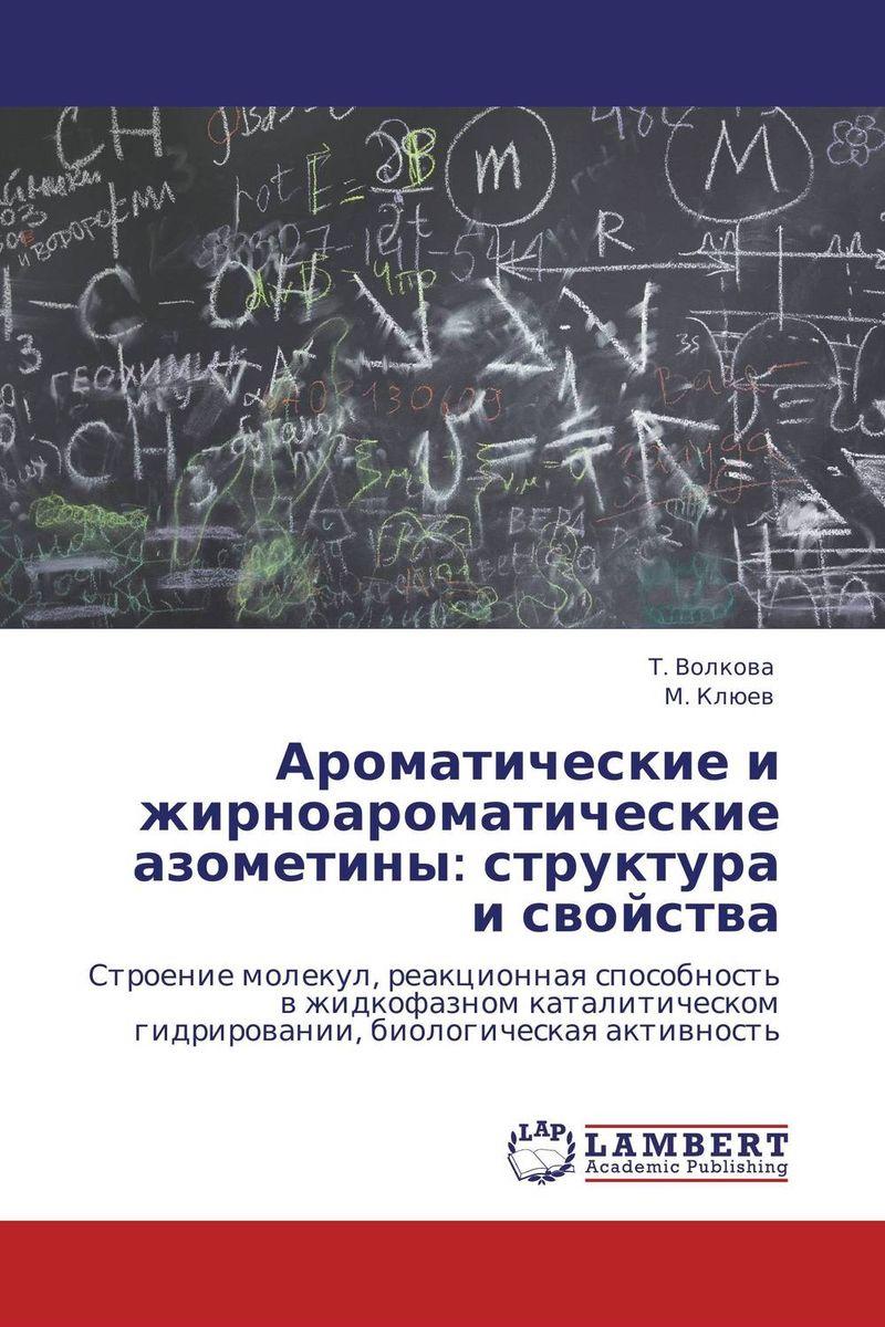 Ароматические и жирноароматические азометины: структура и свойства