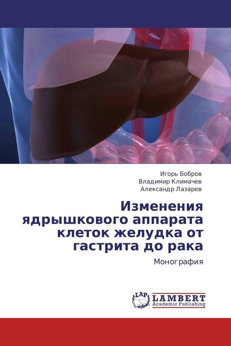 Изменения ядрышкового аппарата клеток желудка от гастрита до рака