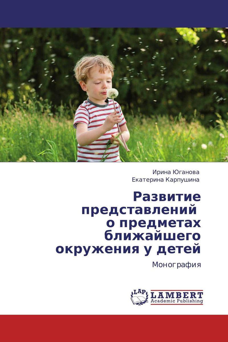 Развитие представлений о предметах ближайшего окружения у детей