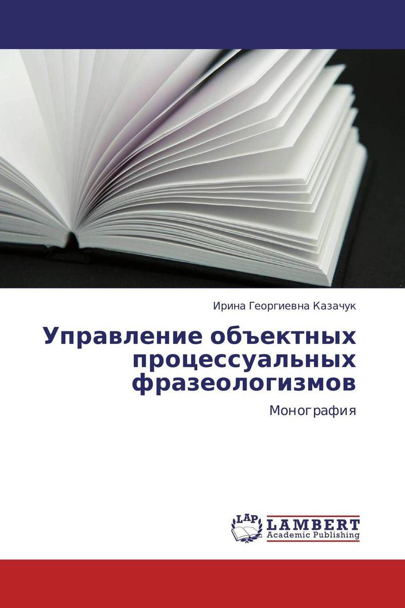 Управление объектных процессуальных фразеологизмов