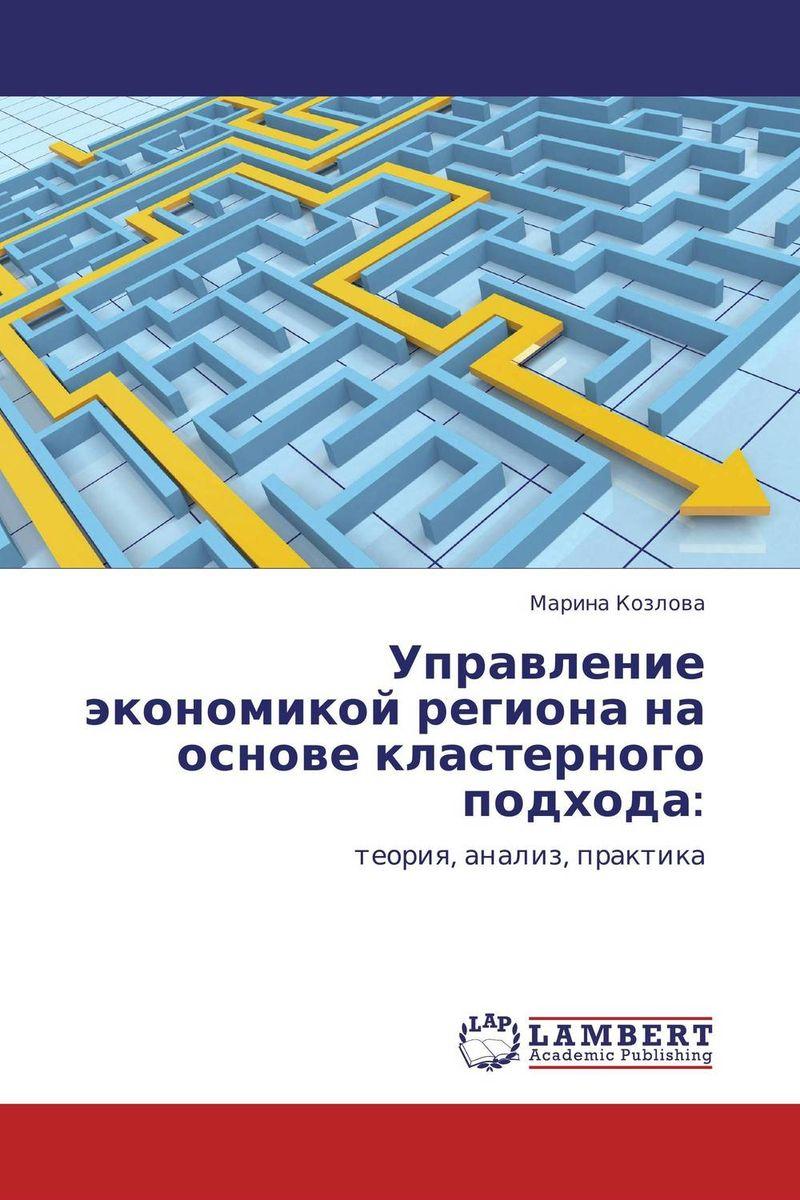 Управление экономикой региона на основе кластерного подхода: