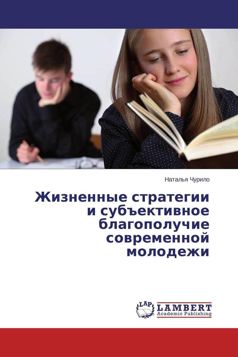 Жизненные стратегии и субъективное благополучие современной молодежи