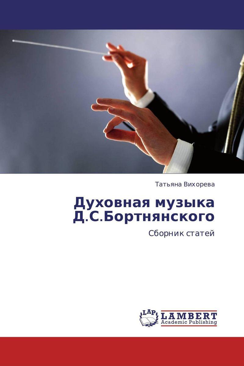 Духовная музыка Д.С.Бортнянского