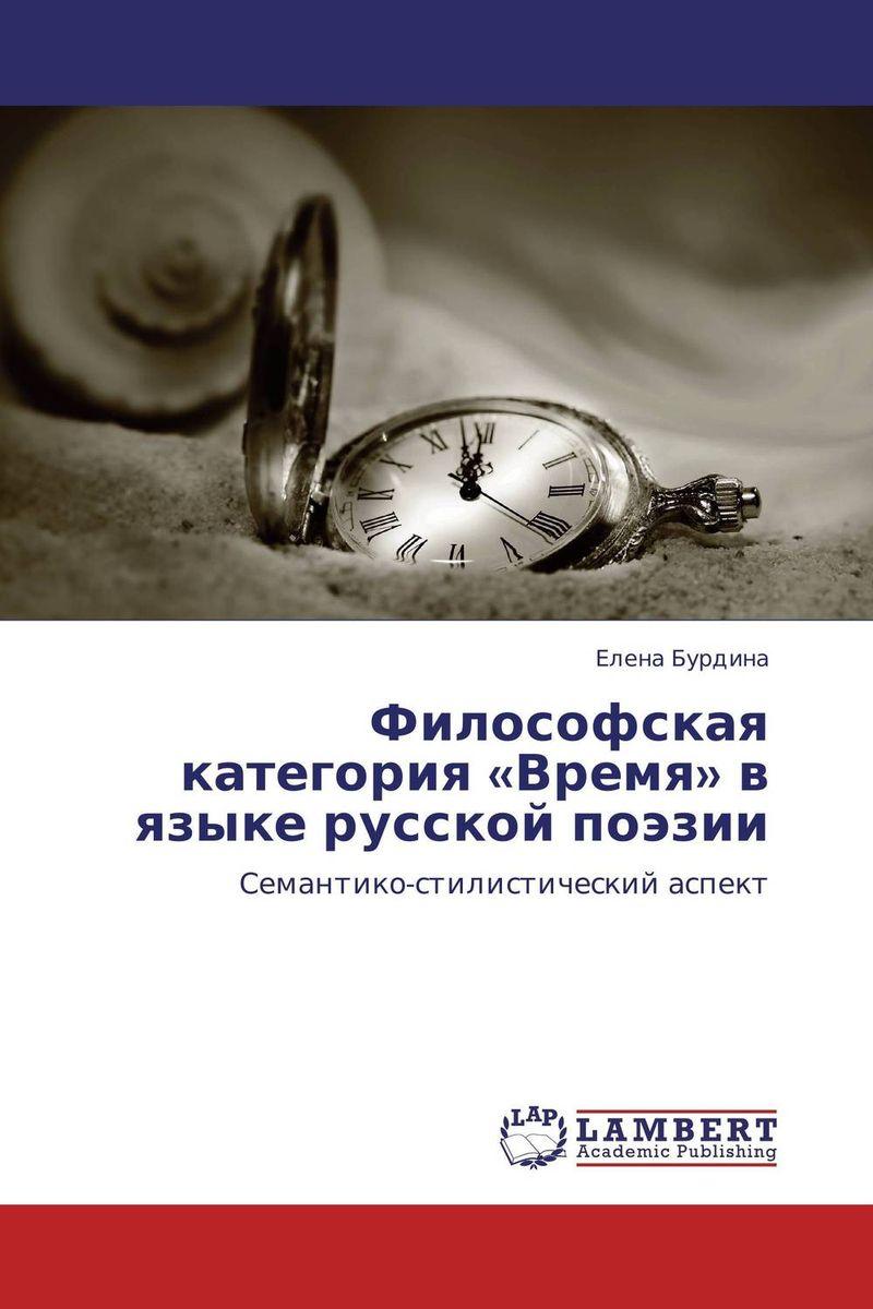 Философская категория «Время» в языке русской поэзии