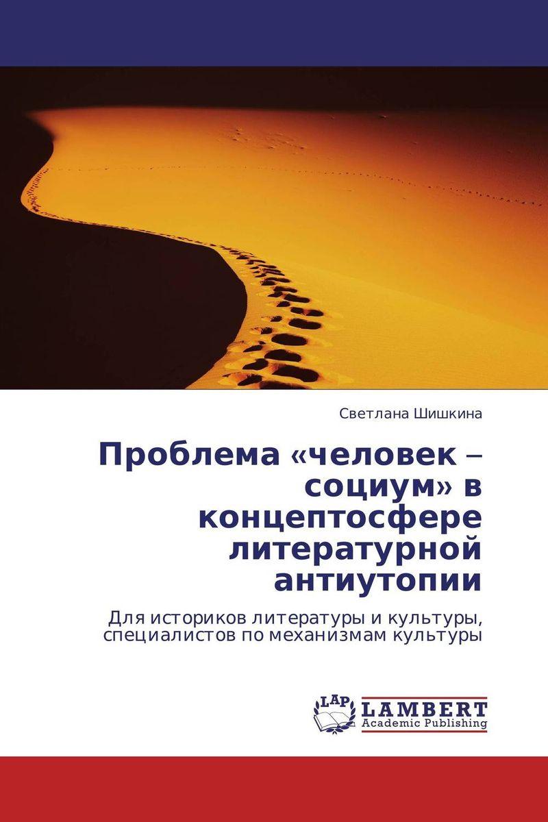 Проблема «человек – социум» в концептосфере литературной антиутопии