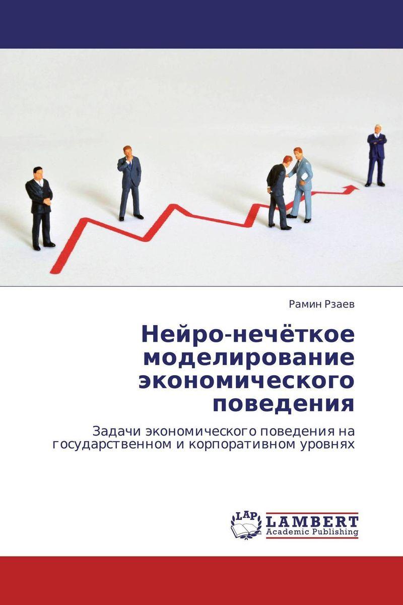 Нейро-нечёткое моделирование экономического поведения