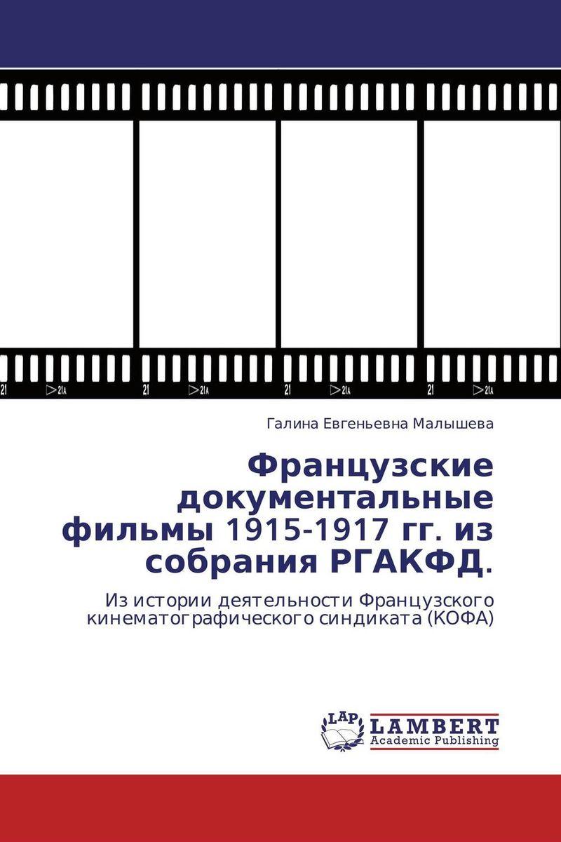 Французские документальные фильмы 1915-1917 гг. из собрания РГАКФД.