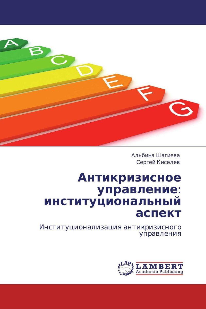 Антикризисное управление: институциональный аспект