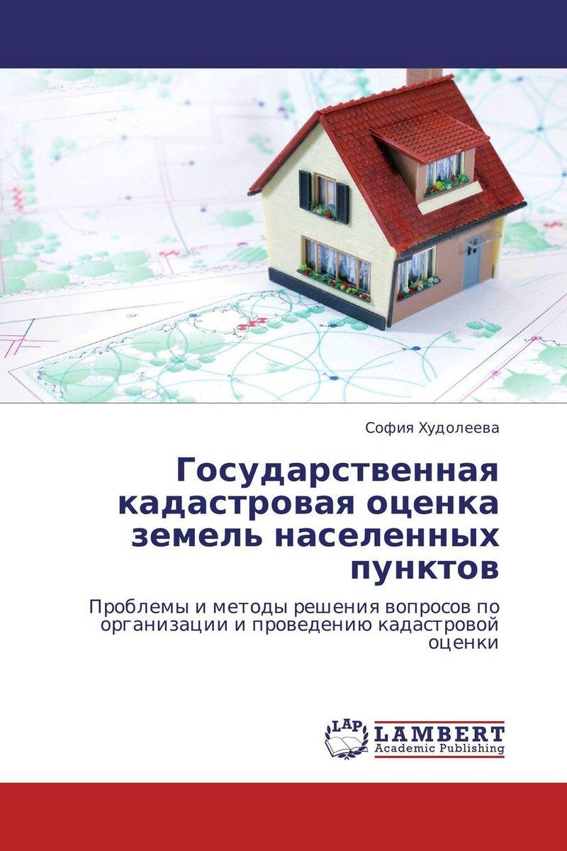 Государственная кадастровая оценка земель населенных пунктов