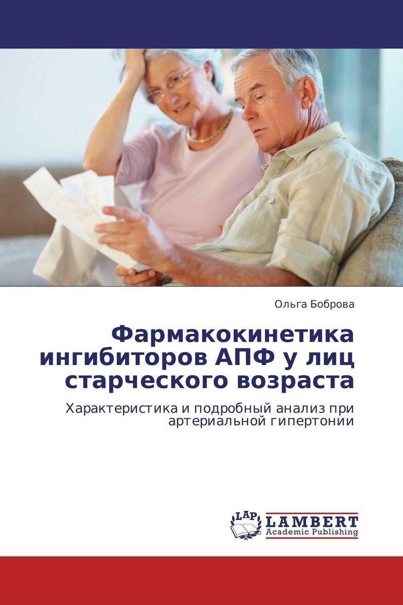 Фармакокинетика ингибиторов АПФ у лиц старческого возраста