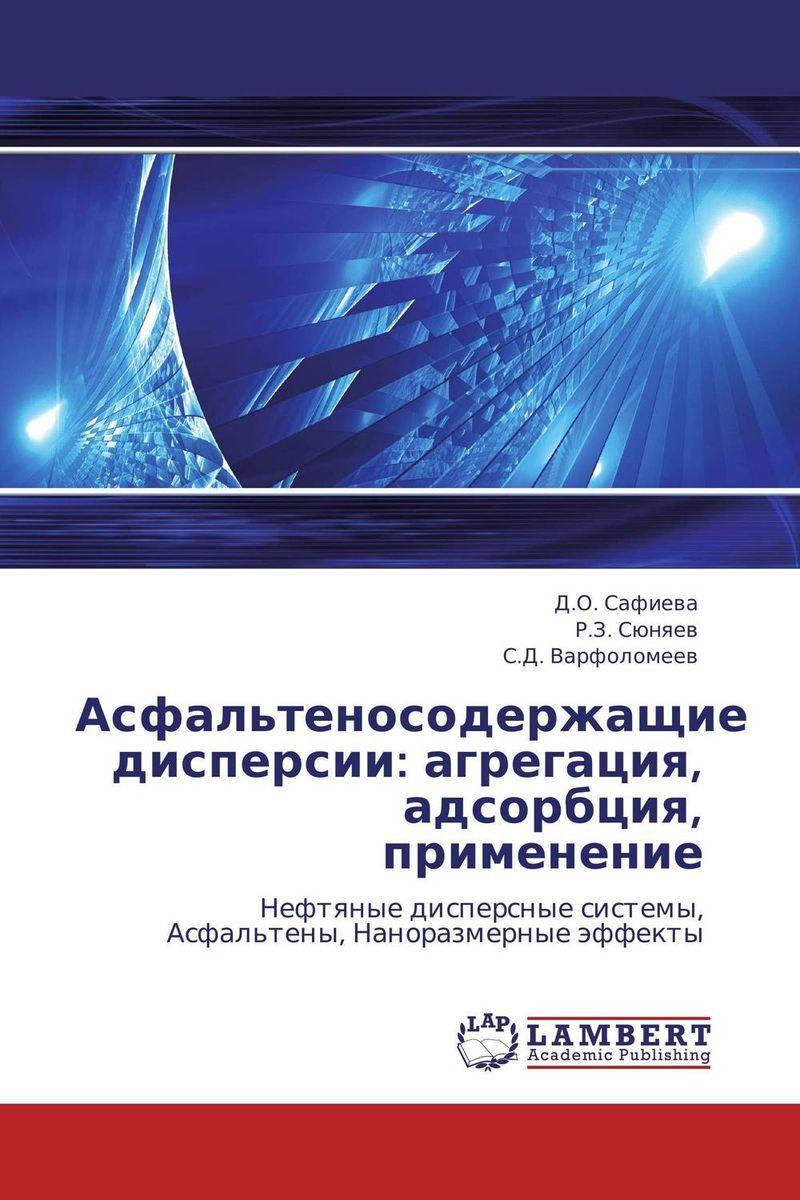 Асфальтеносодержащие дисперсии: агрегация, адсорбция, применение