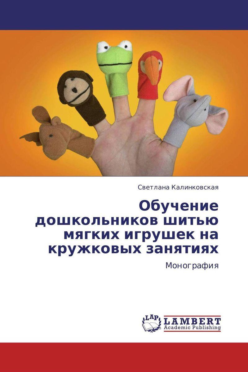 Обучение дошкольников шитью мягких игрушек на кружковых занятиях