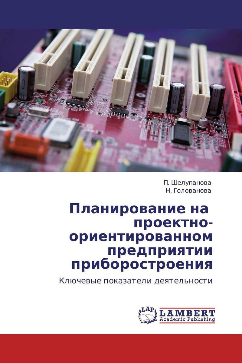 Планирование на проектно-ориентированном предприятии приборостроения
