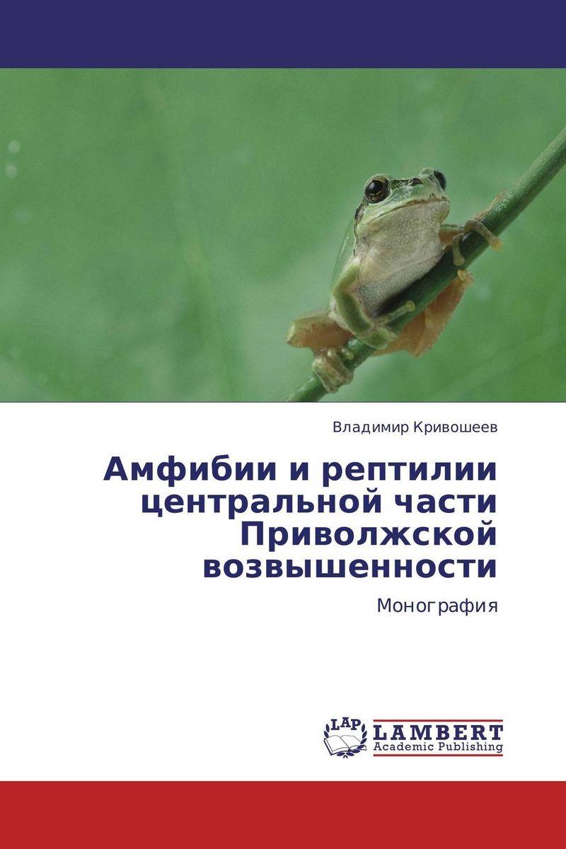 Амфибии и рептилии центральной части Приволжской возвышенности