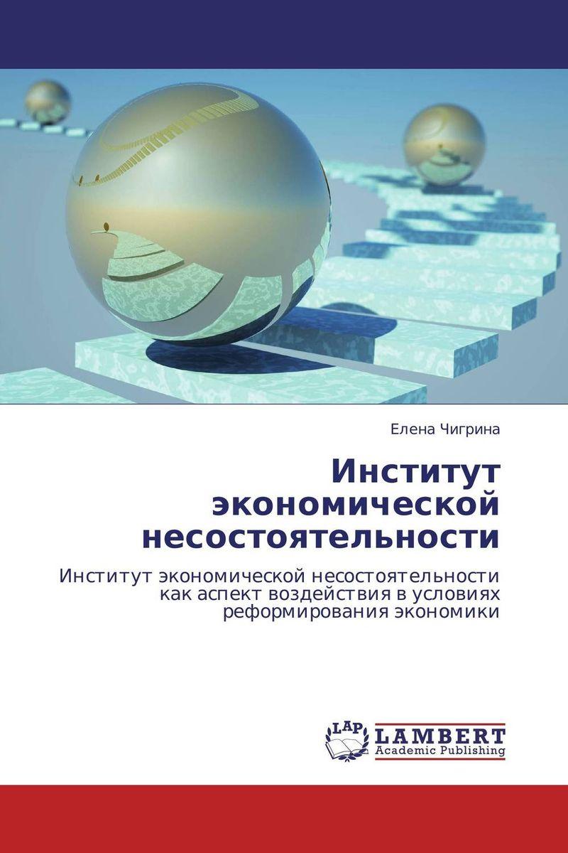Институт экономической несостоятельности