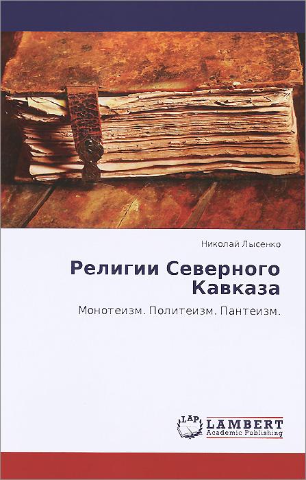 Религии Северного Кавказа. Монотеизм. Политеизм. Пантеизм