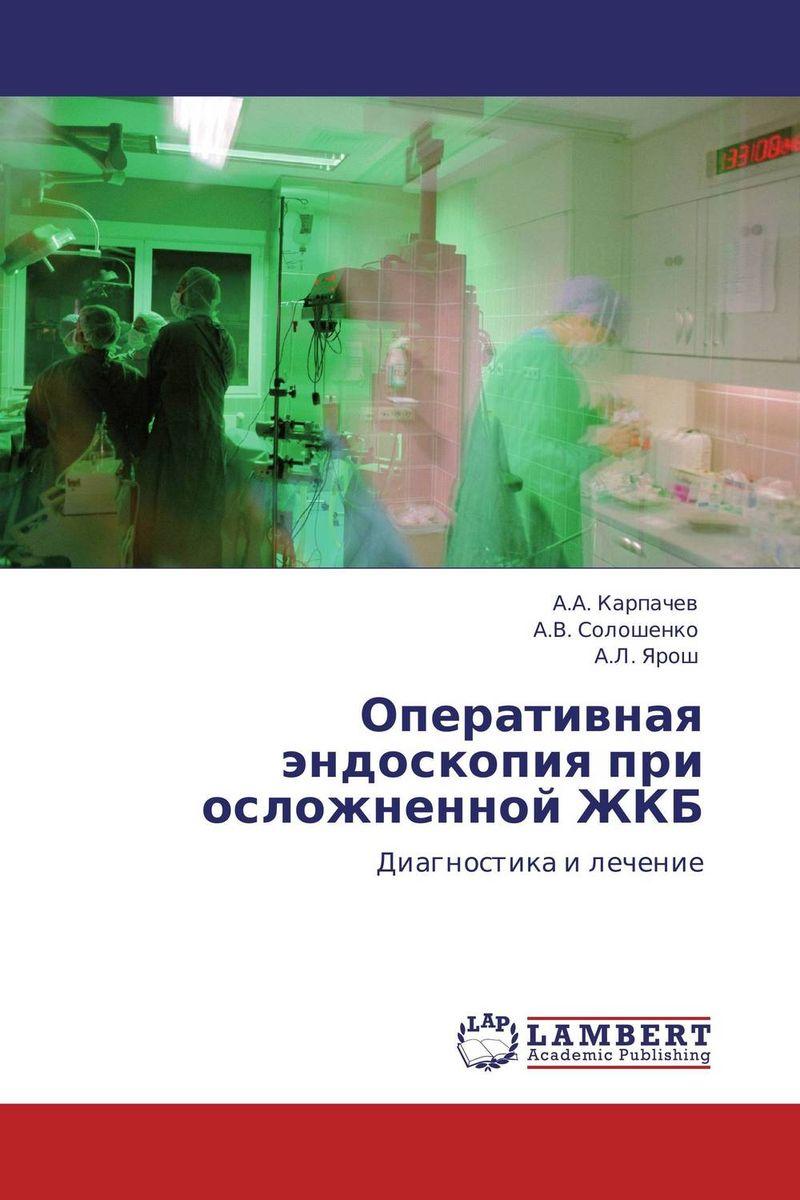 Оперативная эндоскопия при осложненной ЖКБ