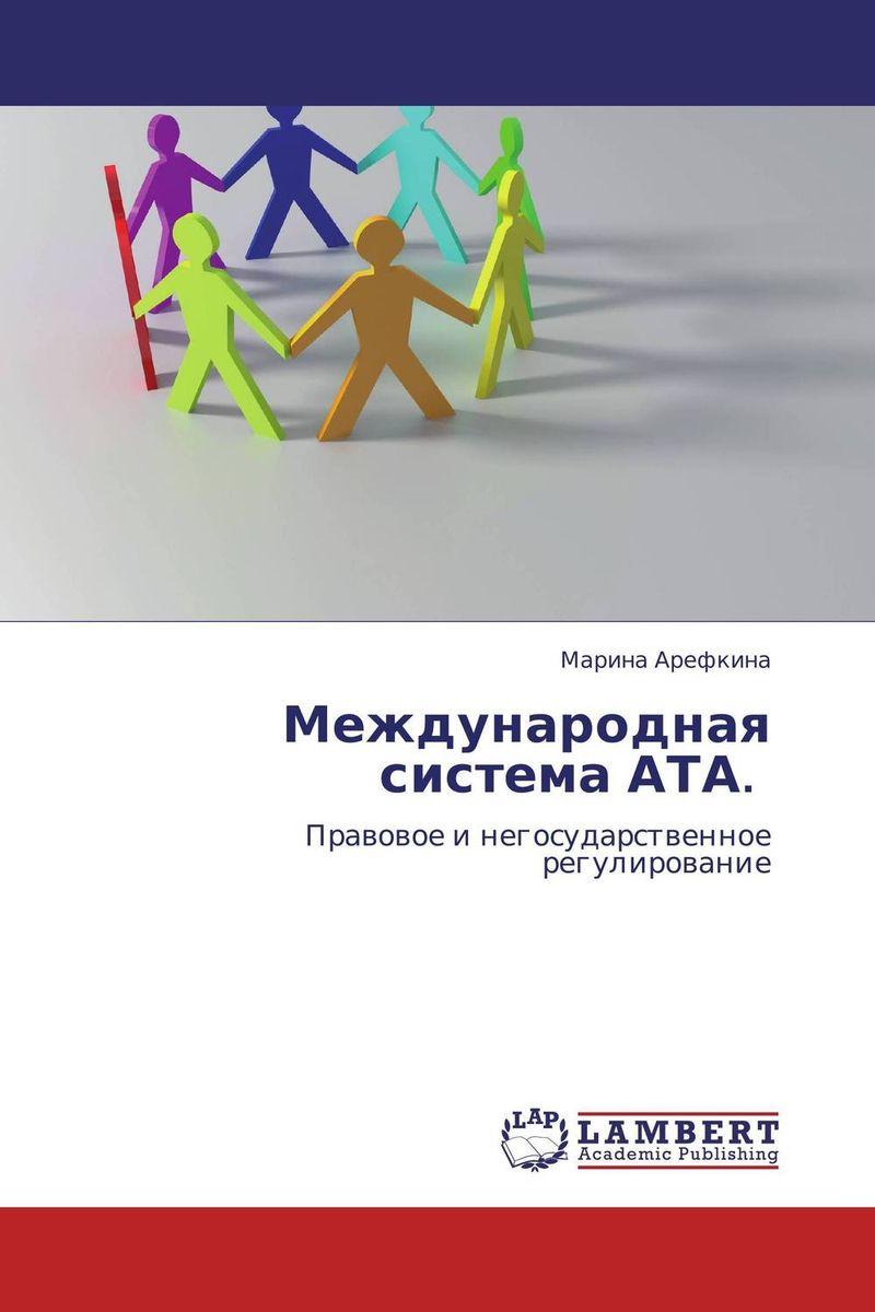 Марина Арефкина Международная система АТА. алма ата рынок посуду оптом
