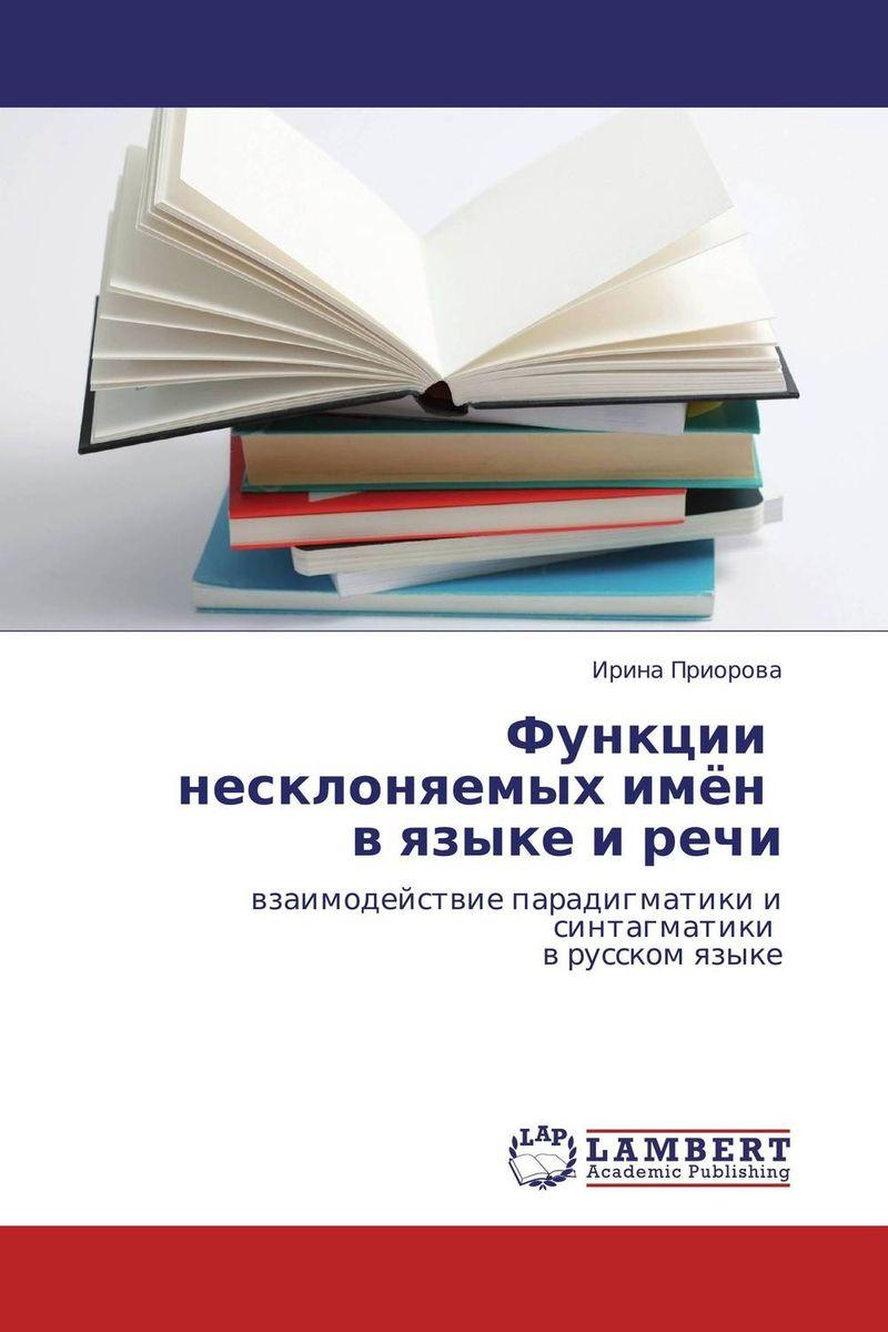 Функции несклоняемых имён в языке и речи