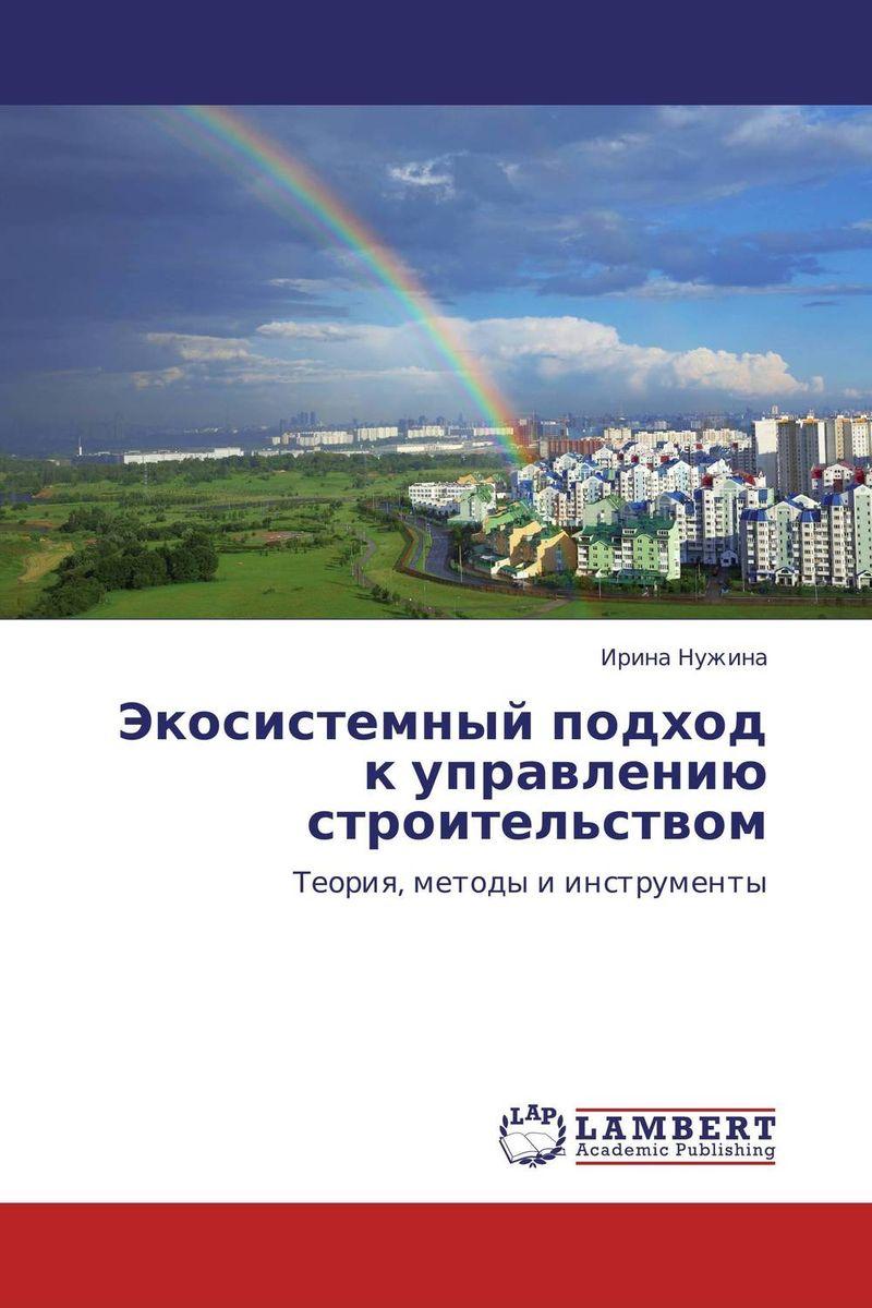 Экосистемный подход к управлению строительством