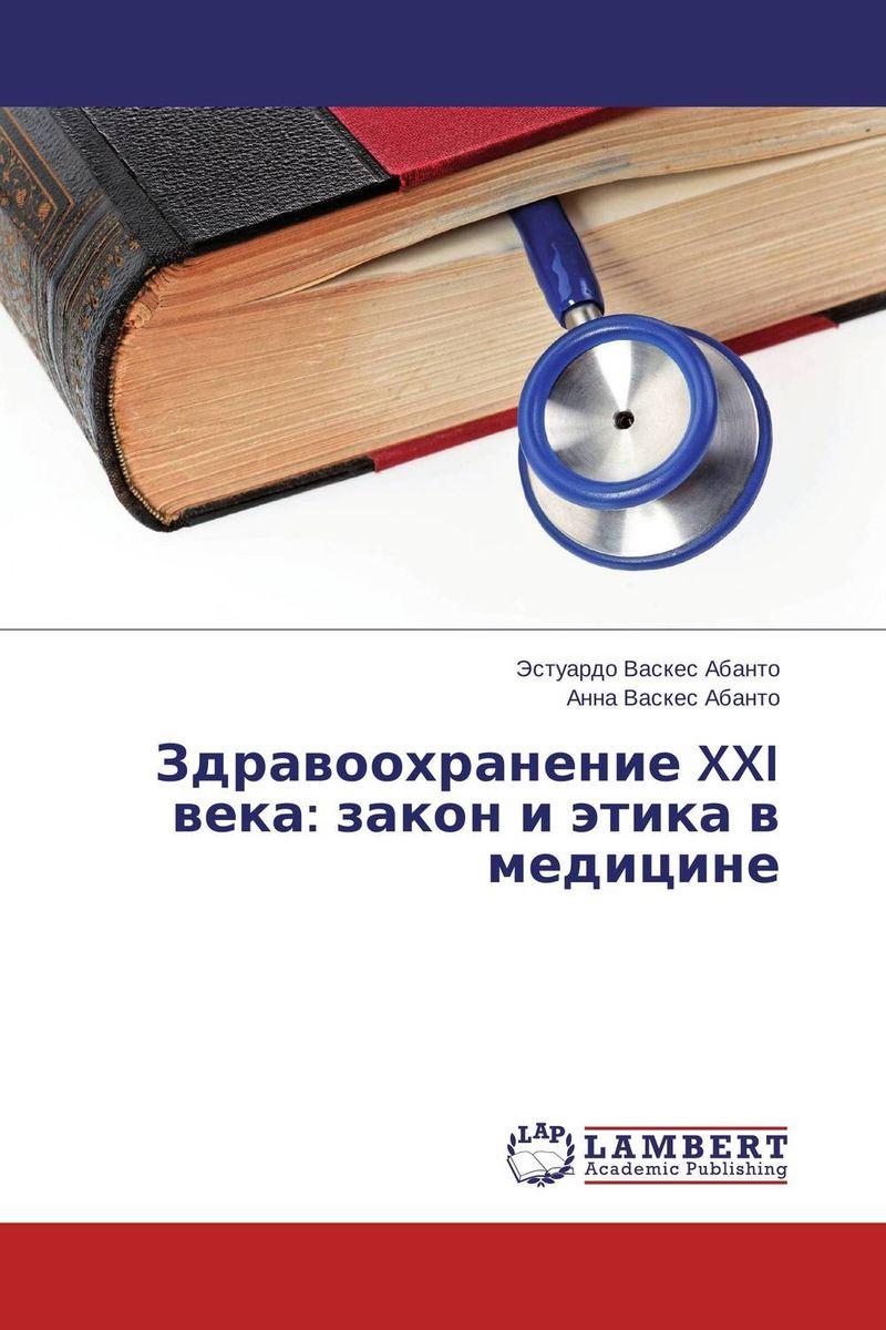Здравоохранение XXI века: закон и этика в медицине