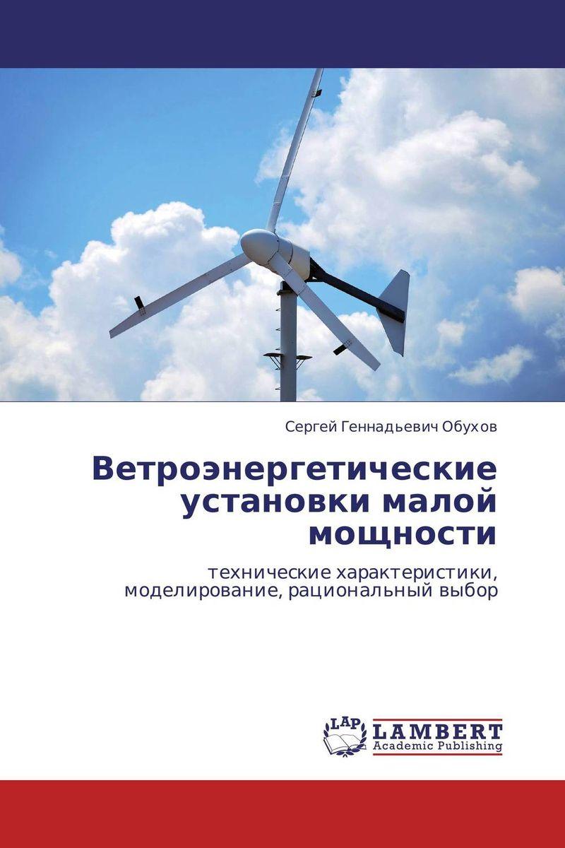 Ветроэнергетические установки малой мощности