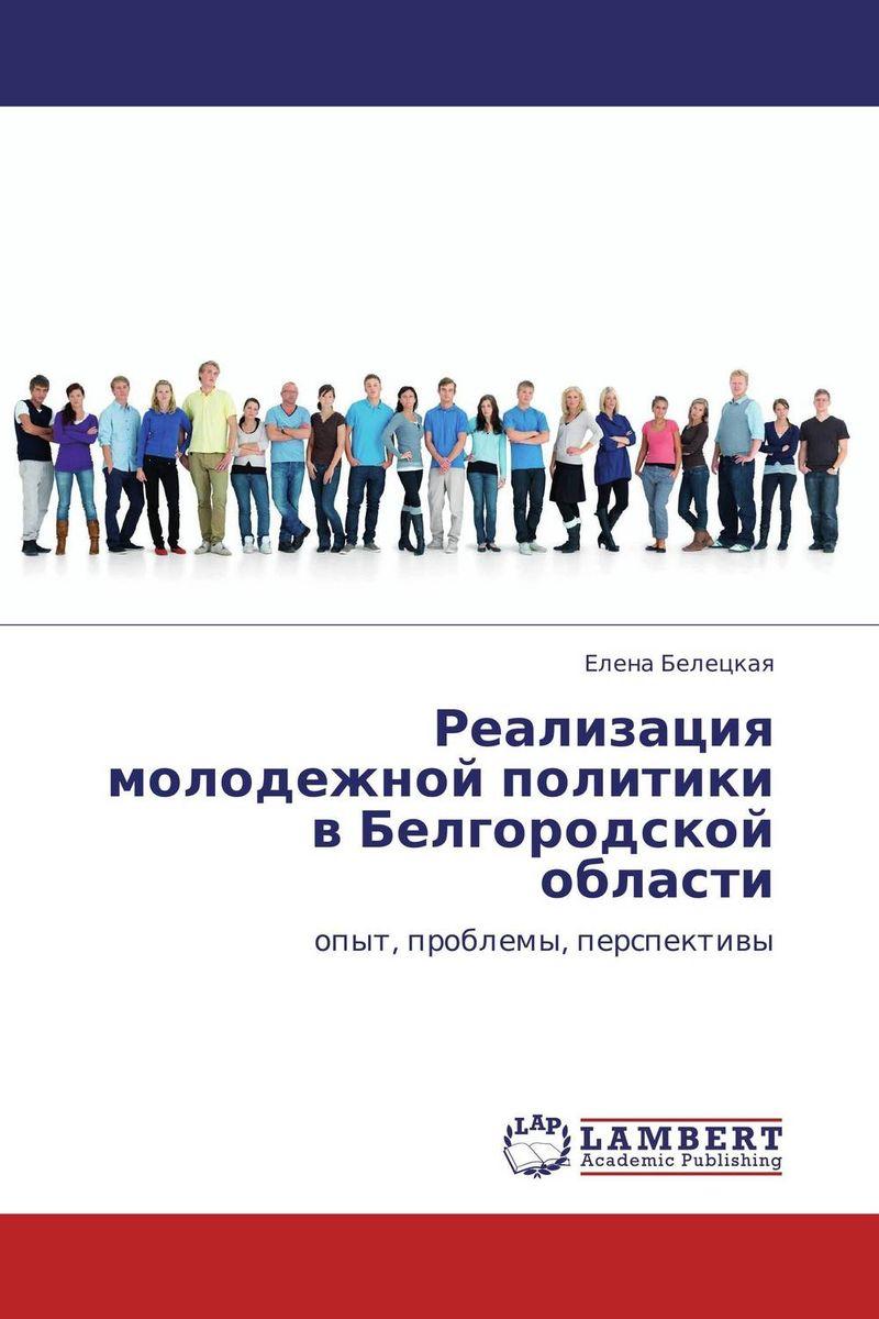 Елена Белецкая Реализация молодежной политики в Белгородской области