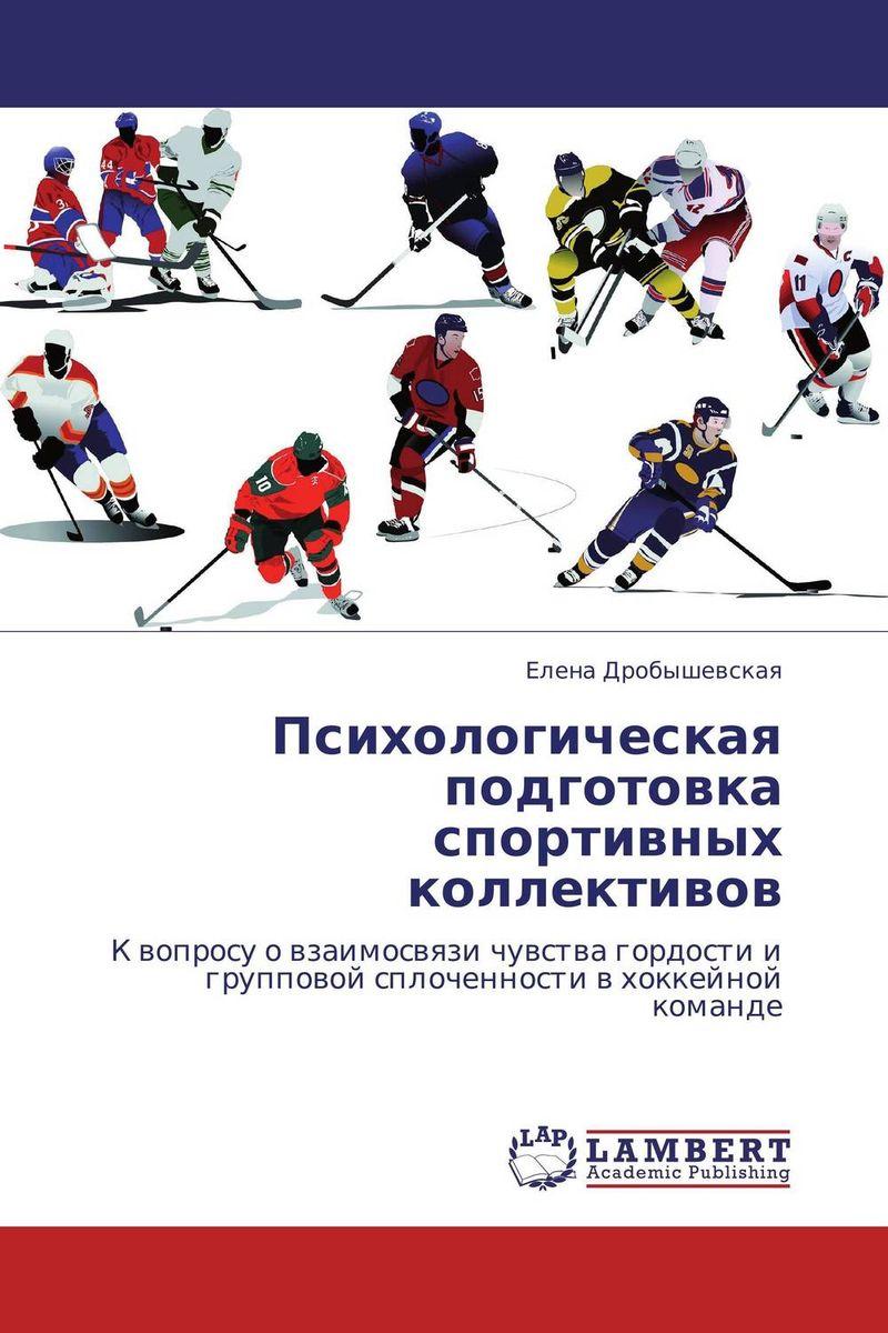 Психологическая подготовка спортивных коллективов