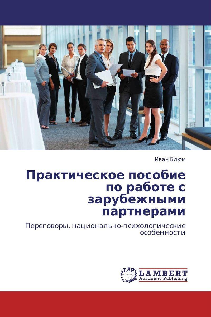 Практическое пособие по работе с зарубежными партнерами