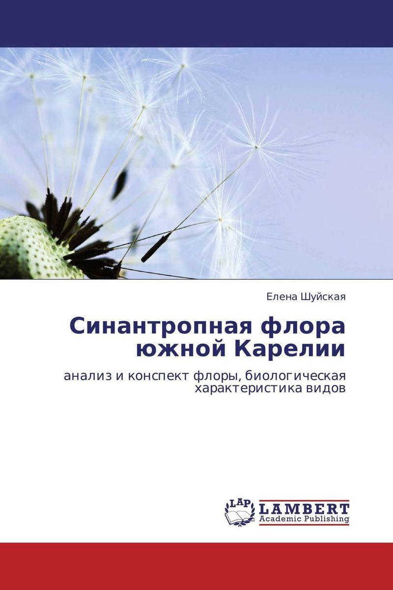 Елена Шуйская Синантропная флора южной Карелии
