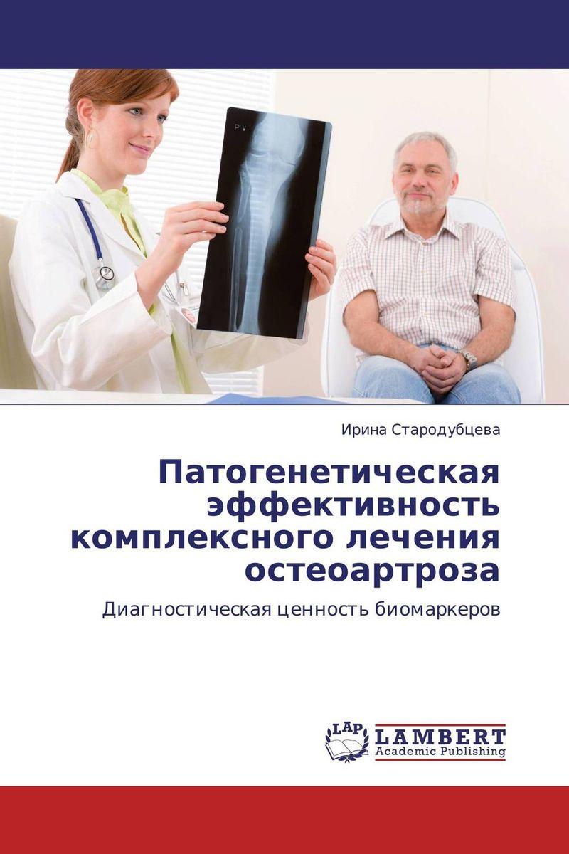 Патогенетическая эффективность комплексного лечения остеоартроза