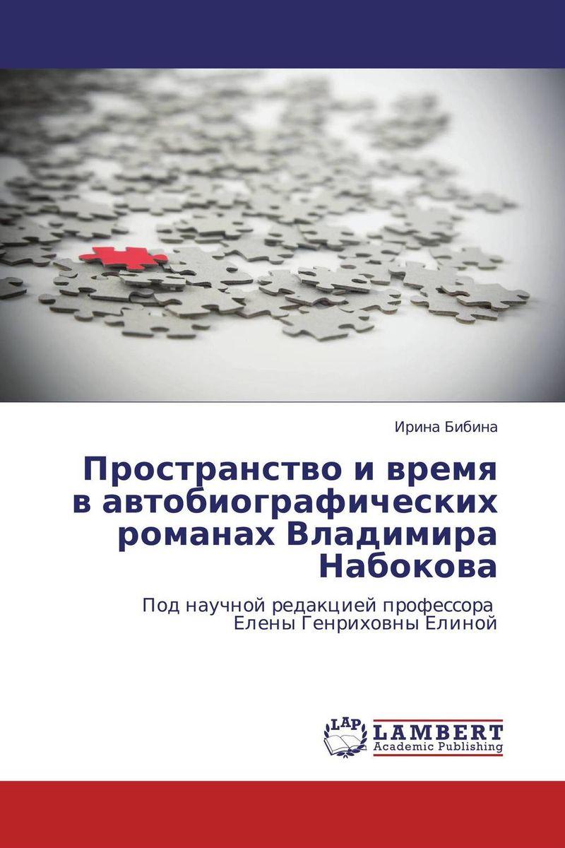 Ирина Бибина Пространство и время в автобиографических романах Владимира Набокова