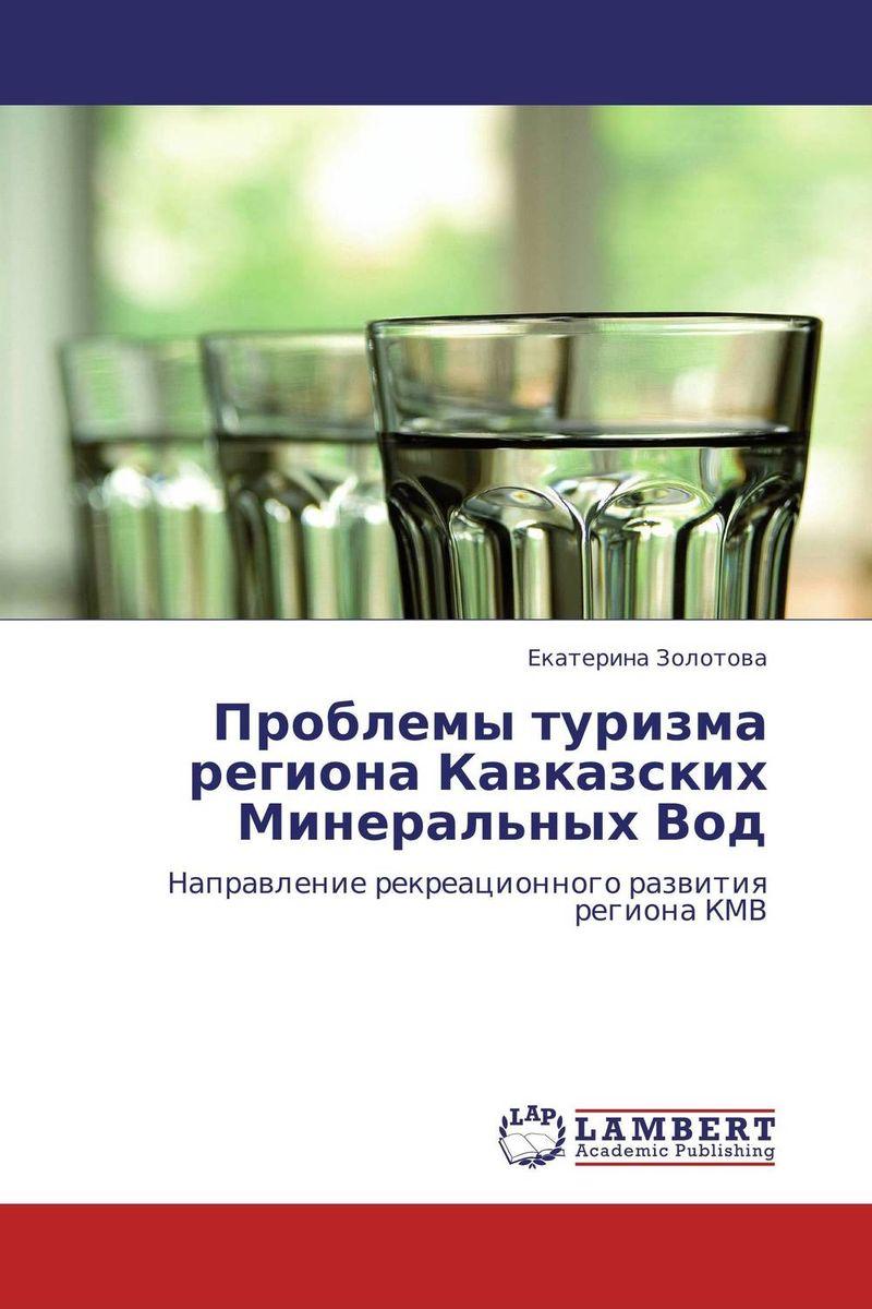 Проблемы туризма региона Кавказских Минеральных Вод